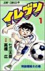 イレブン 1 特訓開始の巻 (ジャンプコミックス)