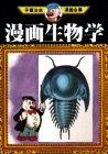 漫画生物学 漫画天文学 (手塚治虫漫画全集 (279))