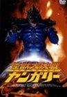 怪獣大決戦ヤンガリー [DVD]
