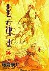 ああっ女神さまっ 第14巻 1997年04月21日発売