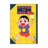 ホゲホゲ日記 その1 (ヤングジャンプコミックス)