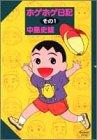 ホゲホゲ日記 1 (01) (ヤングジャンプコミックス)