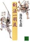 剣法一羽流 (講談社文庫)
