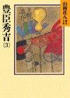 豊臣秀吉(3) (山岡荘八歴史文庫)