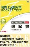 ポケットテキスト簿記論〈平成17年度版〉税理士試験対策 (…