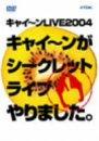 キャイ~ンライブ2004 ~キャイ~ンがシークレットライブやりました~ [DVD]