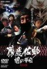 猿飛佐助 闇の軍団 天の巻 [DVD]