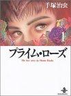 プライム・ローズ (1) (秋田文庫—The best story by Osamu Tezuka)