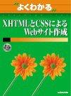 よくわかるXHTMLとCSSによるWebサイト作成