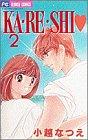 Ka・re・shi〓 (2) (少コミフラワーコミックス)