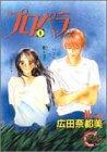 プロペラ 1 (YOUNG YOUコミックス)