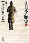 大系 日本の歴史〈3〉古代国家の歩み (小学館ライブラリー)