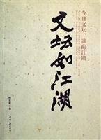 literary world. such as rivers and lakes(Chinese Edition), FU GUANG MING