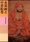 水墨画と中世絵巻 南北朝・室町の絵画1 (日本美術全集)