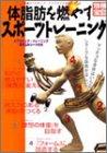 体脂肪を燃やすスポーツトレーニング—快適エアロビック・エクササイズ最新メソッド (別冊宝島)