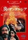 炎のアンダルシア [DVD]