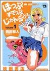 ほっぷすてっぷじゃんぷッ! 1 (ヤングチャンピオンコミックス)
