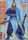 蒼天航路 第27巻 2003年03月18日発売