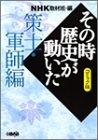 NHKその時歴史が動いた—コミック版 (策士・軍師編) (ホーム社漫画文庫)