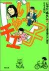 じゃりン子チエ (5) (双葉文庫―名作シリーズ)