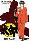 太郎 (Volume19) (ヤングサンデーコミックス)