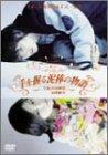 手を握る泥棒の物語 [DVD]