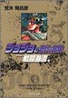 ジョジョの奇妙な冒険 5 Part2 戦闘潮流 2 (集英社文庫―コミック版)