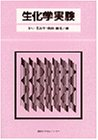img - for Biochemical experiments (nutritionist text series) (1988) ISBN: 4061397257 [Japanese Import] book / textbook / text book