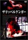 ザ・ドッペルゲンガー [DVD]
