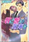 君に愛の花束を / 若月 京子 のシリーズ情報を見る