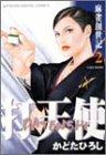 打天使 2 (2) (近代麻雀コミックス)