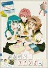 おねがい☆ツインズ 3rd shot [DVD]