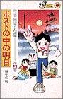 藤子不二雄少年SF短編集 (第2巻) (てんとう虫コミックス―別コロ版)