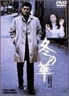 冬の華 [DVD]