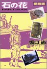 石の花 愛蔵版 4 (講談社コミックスデラックス)