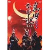 真田太平記 第三巻 [DVD]
