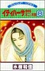 イティハーサ 8―第弐部 (ぶーけコミックス)
