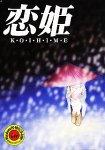 恋姫 Windows95/98版