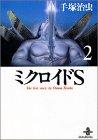 ミクロイドS (2) (秋田文庫―The best story by Osamu Tezuka)
