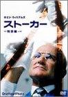 ストーカー [DVD]