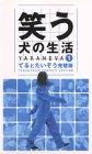 笑う犬の生活(1)〜てるとたいぞう完璧版〜 [VHS]