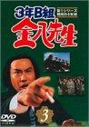 3年B組金八先生 第1シリーズ(3) [DVD]