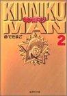キン肉マン 2 (集英社文庫―コミック版)