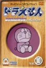 ドラえもんコレクション Vol.10 [DVD]