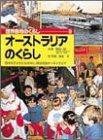 世界各地のくらし (9)(福生 武)