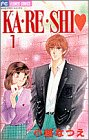 Ka・re・shi〓 (1) (少コミフラワーコミックス)