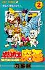 地獄戦士魔王 2 (ジャンプコミックス)