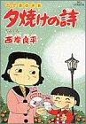 夕焼けの詩―三丁目の夕日 (27) (ビッグコミックス)