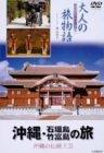 大人の旅物語 「沖縄・石垣島・竹富島の旅」 [DVD]
