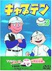 キャプテン Vol.3 [DVD]